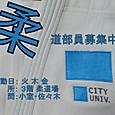 2012年度部員募集ポスター